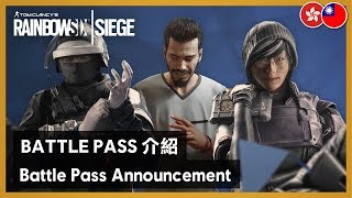 Rainbow Six Siege - Battle Pass Announcement