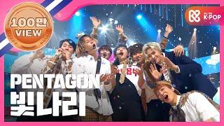 Show Champion EP.269 PENTAGON - Shine