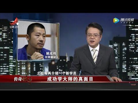 中國-傳奇故事-20201024 成功學大師的真面目