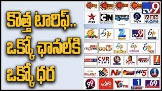 SC raises  Cable TV Tariff rates - MSOs meet at Vijayawada