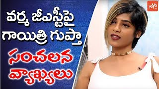 Gayatri Gupta Shocking Comments on Ram Gopal Varma #GST | Tollywood News