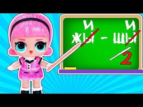НЕ ПОВЕЗЛО С УЧИЛКОЙ! Мультик #ЛОЛ СЮРПРИЗ Школа Куклы Игрушки Для девочек