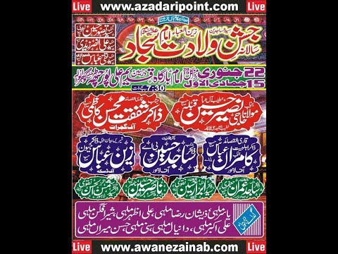 Allama Aqil Raza Zaidi Majlis 26 January 2019 Nanqana Sahib