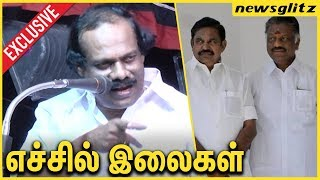 எச்சில் இலைகள்:  லியோனி நக்கல் பேச்சு | Leoni Slams OPS, EPS & Modi | Tamilnadu Ministers