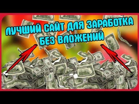 Как заработать деньги как можно быстрее