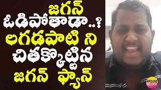 లగడపాటి రాజగోపాల్  పై రెచ్చిపోయిన జగన్ ఫ్యాన్..YS Jagan Fan Fires On Lagadapati Rajagopal Survey