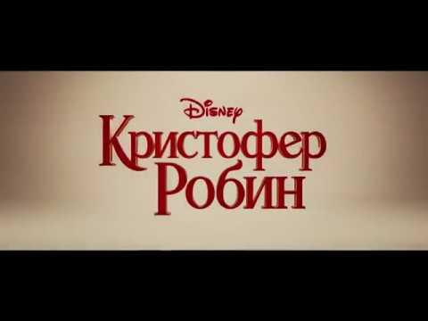 КРИСТОФЕР РОБИН русский трейлер