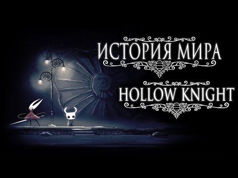 История Мира Hollow Knight