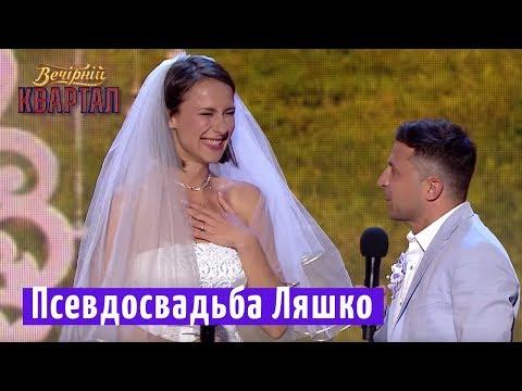 Псевдосвадьба Ляшко - Парубий в роли тамады | Новый Вечерний Квартал 2018