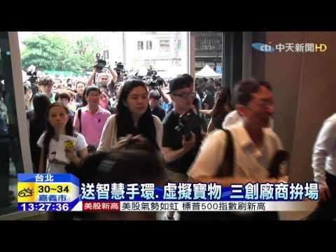 20150515中天新聞 三創今開幕! 美食、3C PK光華商場