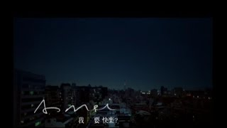 A-Mei 張惠妹 - 我要快樂?Desire for happiness (華納 official 官方完整版MV)