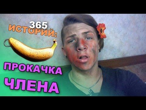365 Историй: Прокачка члена / Андрей Мартыненко
