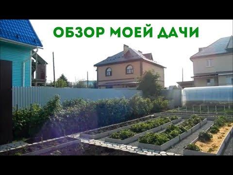 ОБЗОР ДАЧИ УМЕЛОЙ ХОЗЯЙКИ НА 20 ИЮНЯ 2017 ГОДА