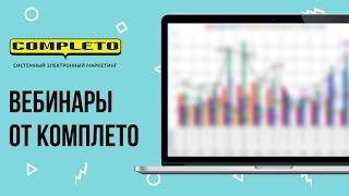 Интернет-маркетинг для B2B и сложных рынков Андрей Гавриков