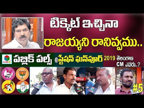 Public Pulse @Ghanpur #5 | 2019 తెలంగాణ సీఎం ఎవరు?Who Is Next CM Of Telangana | Rajaiah | KCR