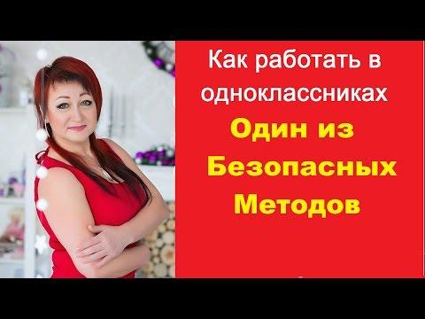 Евгения Коневега-Безопасные методы работы в Одноклассниках