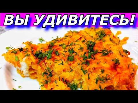 Вы Обомлеете От Удивления, Попробовав Это Редкое Блюдо! Запеканка из тыквы, курицы и сыра