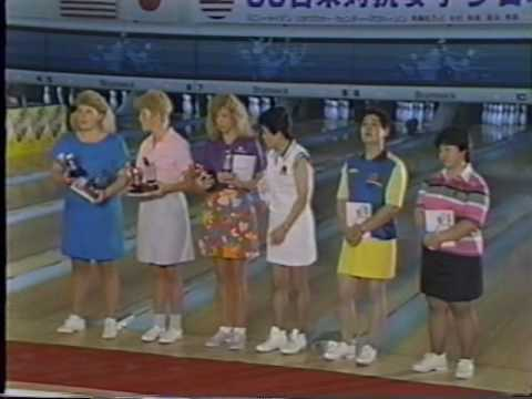 1988 Womens All America vs All Japan Games Bowling Exhibition part 12