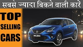10 Best-Selling Cars In India For April 2019 (Hindi)