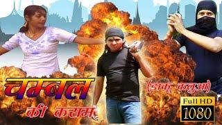 चम्बल की कसम (डाकू कलुआ ) !! फिल्म !! Daku Kalua !! Rathore Cassettes HD