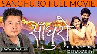 "New Nepali Movie - ""SANGHURO"" || Dayahang Rai's New Movie Now On Youtube || Latest Super Hit Movie"
