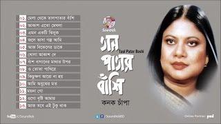 Konok Chapa - Taal Patar Bashi - Full Audio Album | Soundtek