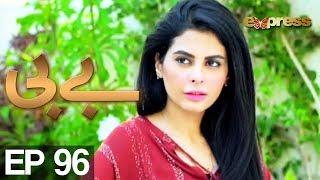 Download BABY - Episode 96   Express Entertainment Drama   Behroz Sabzwari, Anzela Abbasi, Sabahat Bukhari 3Gp Mp4
