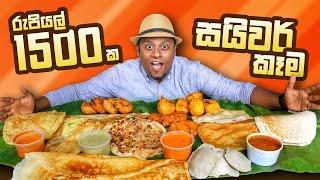 Best Vegetarian INDIAN FOODS for $8 in Sri Lanka