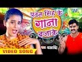 Pawan Singh Ke Gana Bajake - Dil Bole Bam Bam Bam - Akshra Singh - Bhojpuri Kanwar Songs 2016 new MP3