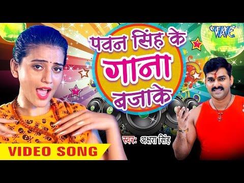 Pawan Singh Ke Gana Bajake - Dil Bole Bam Bam Bam - Akshra Singh - Bhojpuri Kanwar Songs 2016 new