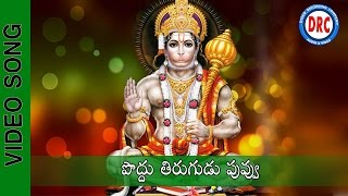 Poddu Tirugudu Puvvu Video Song  || Kondagattu Anjanna Swamy Devotional Folk Songs