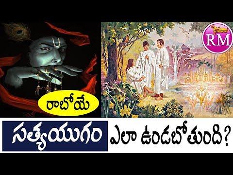 కలి యుగం తర్వాత వచ్చే సత్య యుగం ఎలా ఉండబోతుంది? | SatyaYuga after KaliYuga