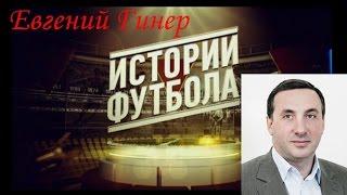 Истории футбола №7. Евгений Гинер