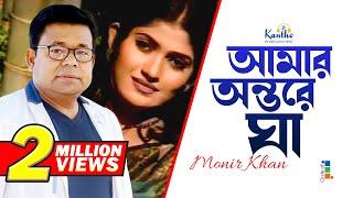 Monir Khan - Amar Ontore Gha | আমার অন্তরে ঘা | Music Video