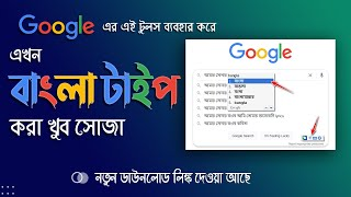 How to type Bengali in MS Word, Facebook and Google search on Windows PC?