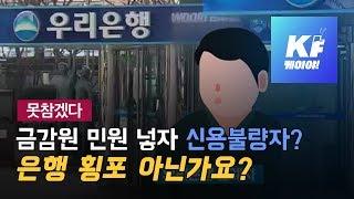 """[못참겠다] 불만 민원 넣자 신용불량자 등록, 취하하니까 해제…""""은행이 무섭습니다"""" / KBS뉴스(News)"""