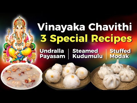 3 Vinayaka Chavithi Special Prasadam Recipes | Undralla Payasam | Kudumulu | Modak Recipes in Telugu