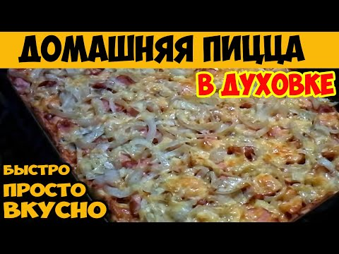 Как готовить пиццу в духовке - видео