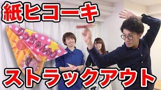 【実験】操作不可能な紙ヒコーキストラックアウト対決してみた…!