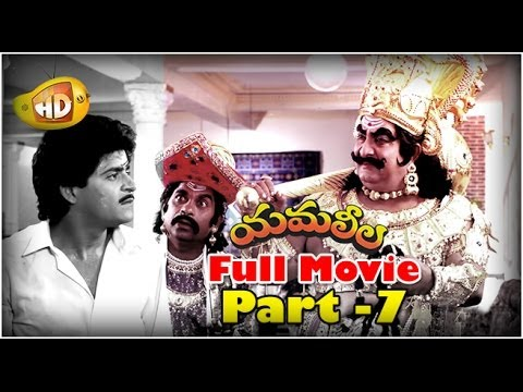 Yamaleela Full Movie - Part 7 - Ali Kaikala Satyanarayana Brahmanandam...