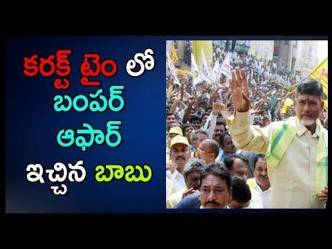 కరక్ట్ టైం లో బంపర్ ఆఫర్ ప్రకటించిన బాబు ! Babu,KCR,Telugunews,Telugulive,Telugudesam,TDP