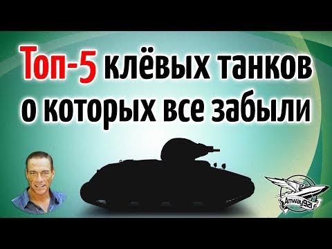 ТОП 5 клёвых танков, о которых все забыли