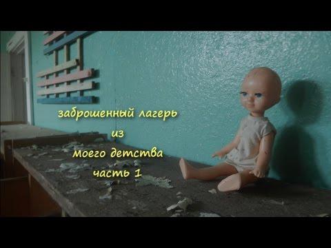 ЗАБРОШЕННЫЙ ЛАГЕРЬ ИЗ МОЕГО ДЕТСТВА(СТАЛК)ЧАСТЬ 1/abandoned children's camp  in the russia