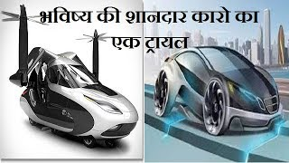 INCREDIBLE FUTURE CARS IN HINDI (Knowledge Ganga)