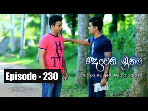 Deweni Inima | Episode 230 22nd  December 2017