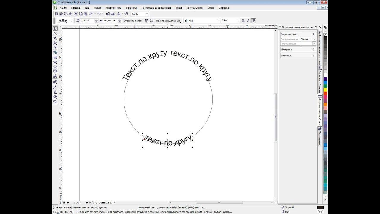 Как сделать надпись дугой фотошоп