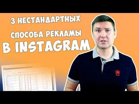 Реклама в Инстаграм - 3 нестандартных способа рекламы в Instagram