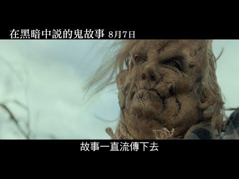 【在黑暗中說的鬼故事】正式預告8/7搶先全美