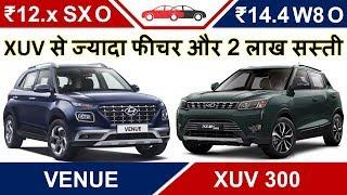 Venue vs XUV 300 PRICE 🔥 Comparison Hindi हुंडई वेन्यू v/s XUV300