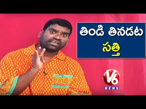 Bithiri Sathi Afraid To Eat Food | Satirical Conversation With Savitri | Teenmaar News | V6 News